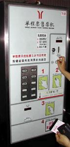 広州地下鉄
