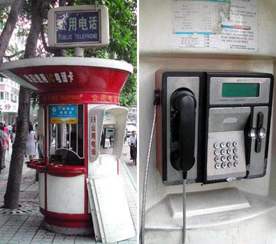 中国の公衆電話