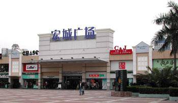 広州のショッピング