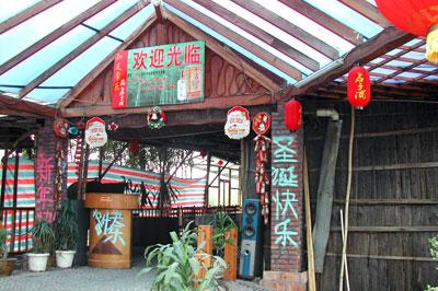 農家料理店