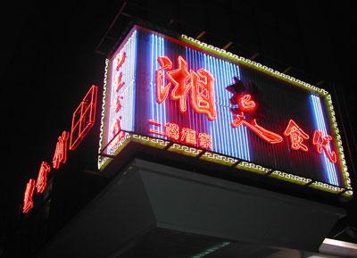 湖南湖北料理湘楚食代