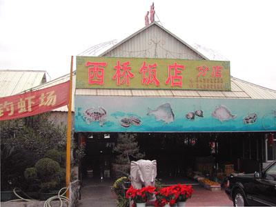 広東農家料理