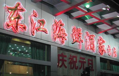 東江海鮮酒家