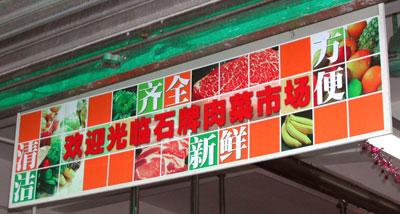 石牌肉菜市場