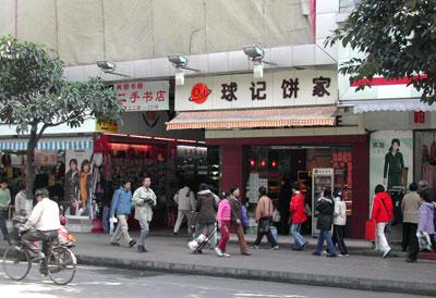 中国のパン屋