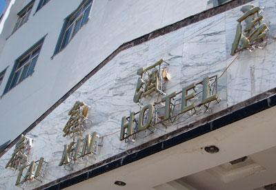 泰鑫酒店TAIXIN HOTEL