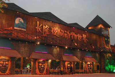 Guangzhou Chime-Long Night Zoo