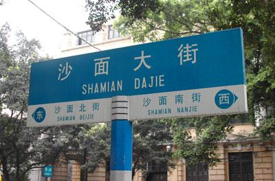 shamian