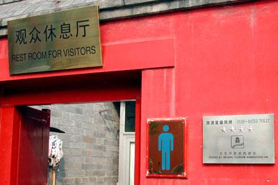 北京の星級トイレ