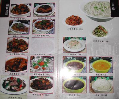 広州のレストラン情報