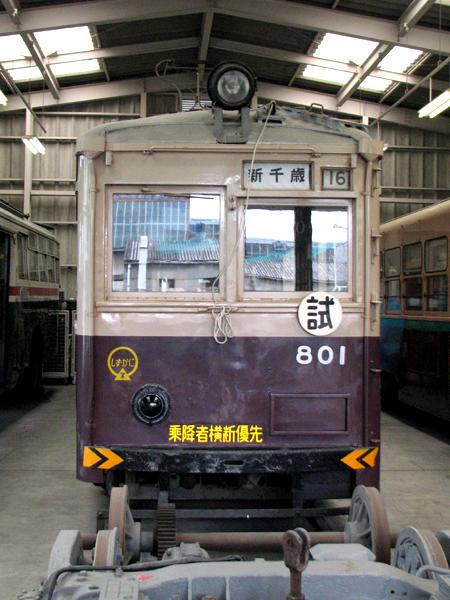 大阪市電801