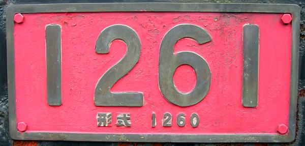 1260形式 1261 ナンバープレート