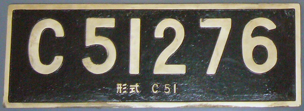 C51 276 ナンバープレート