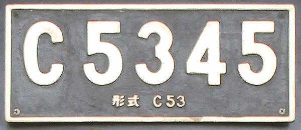 C53 45 ナンバープレート