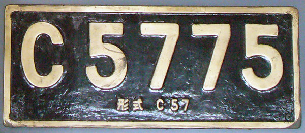 C57 75 ナンバープレート