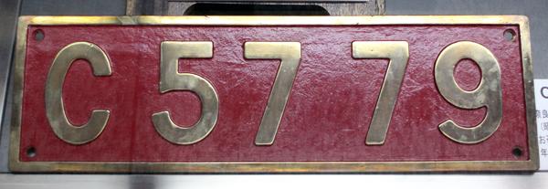 C57 79  ナンバープレート