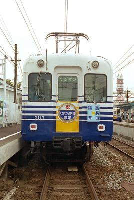 えちぜん鉄道MC2101形2113